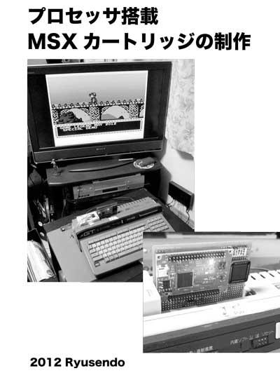 プロセッサ搭載MSXカートリッジの制作