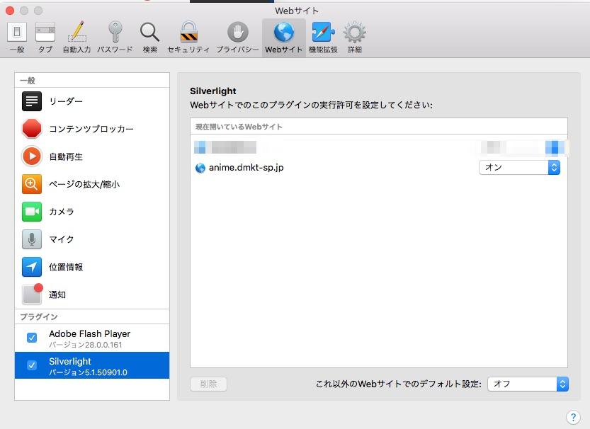 Banners_and_Alerts_と_Webサイト_と_科学忍者隊ガッチャマン_第1話___dアニメストア_と_SafariでSilverlightを有効にする方法_–_tonetalk
